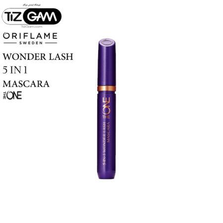 تقویت کننده بدون ریزش ریمل بلند کننده مارک بهترین خاصترین ریمل-پنج-در-یک-۵-در۱-واندرلش-دوان-اوریفلیم-تیزگام-TIZGAM-ORIFLAME-THE-ONE-5-IN-1-WONDERLASH-MASCARA-8ml
