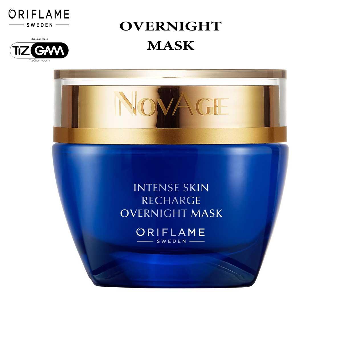 ماسک شب کلاژن ساز پوست صورت لیفتینگ شاداب ونرم نوایج اینتنس اسکین ریشارژ اوریفلیم تیزگام ORIFLAME NOVAGE INTENSE SKIN RECHARGE OVERNIGHT MASK 50ml TIZGAM